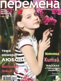 Couverture mag russe