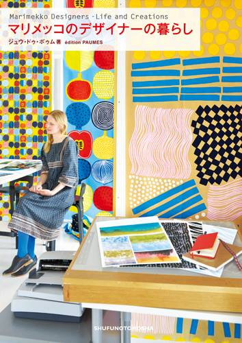 Paumes Marimekko designers- life and creations 5