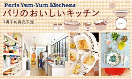 Paris Yum yum kitchens éditions Paumes