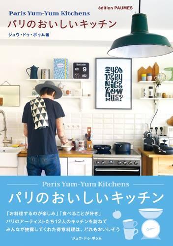Paumes livre Paris yum yum kitchens