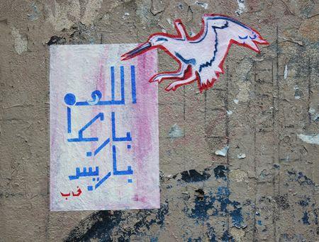 Fahima Boubia qu'Allah bénisse Paris